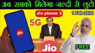 सबसे सस्ता 5G मोबाइल Jio Phone 3 आ गया - 108MP Camera