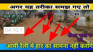 Army Rally Bharti Race 1600 मीटर आर्मी रैली रेस की तैयारी #Virufouji #indian_Army