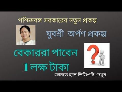 West Bengal Yuvashree Arpan Prakalpa 2019|Employment Bank|RD Tech channel