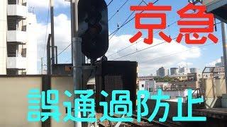 京急 新型誤通過防止装置(?)in青物横丁~The Keikyu Line New  apparatus~