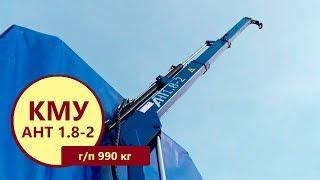 ГПА Урал 4320-1912-72Е5 с КМУ АНТ 1.8-2 (002) – 10+2 места