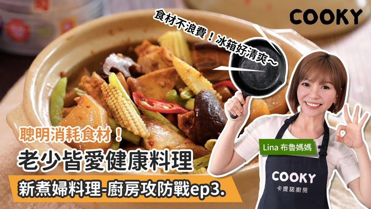 新煮婦料理ep.3 - 廚房攻防戰 feat. Lina布魯媽媽|【COOKY料理】