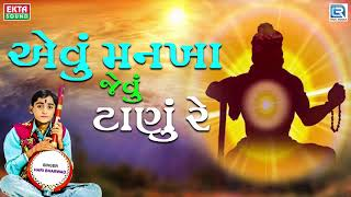 Hari Bharwad - Super Hit Bhajan | Aevu Mankha Jevu Tanu Re | એવું મનખા જેવું ટાણું રે