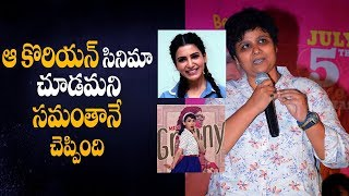 Samantha suggested me that Korean film Nandini Reddy speech at Oh Baby Press Meet