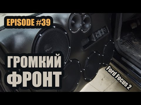 Громкий фронт Pride / Ford Focus #magicsound_nt