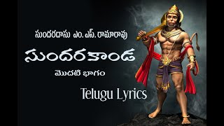 M.S.Rama Rao sundarakanda part 1 telugu lyrics