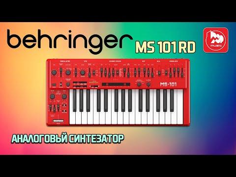 Аналоговый синтезатор BEHRINGER MS-101-RD