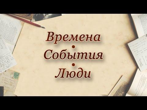 Закон о российской нации. Передача 5