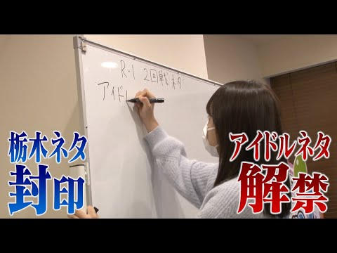 SKE48 福士奈央 「R-1ぐらんぷり2019」に挑戦! #5