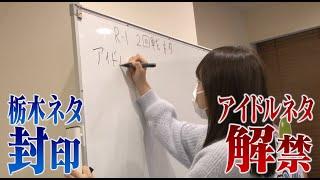 SKE48福士奈央、新しいチャレンジが始動。 「女芸人No.1決定戦 THE W」...