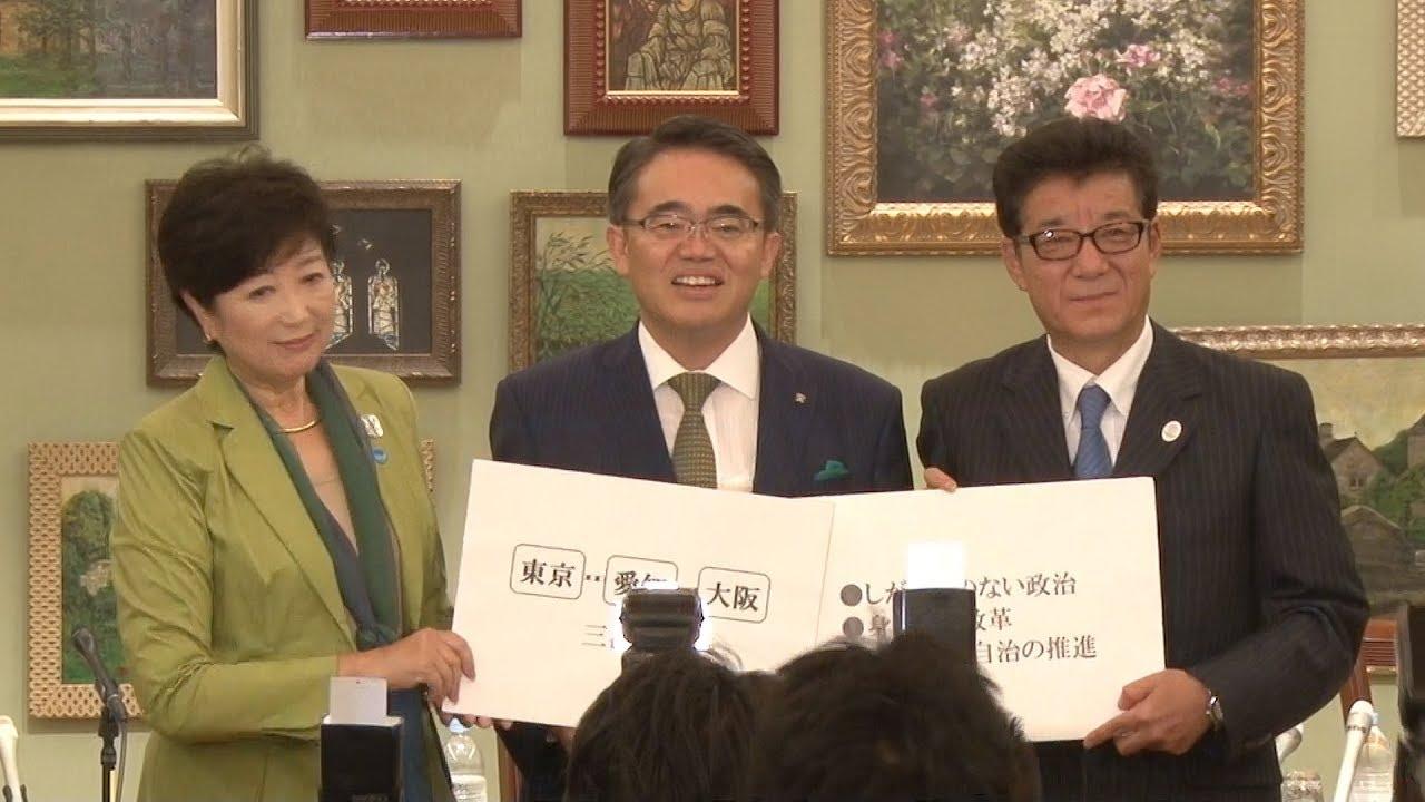 全編・高画質版】小池・松井・大...