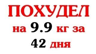 ДИЕТА ДЮКАНА РЕЗУЛЬТАТ   9 9 КГ