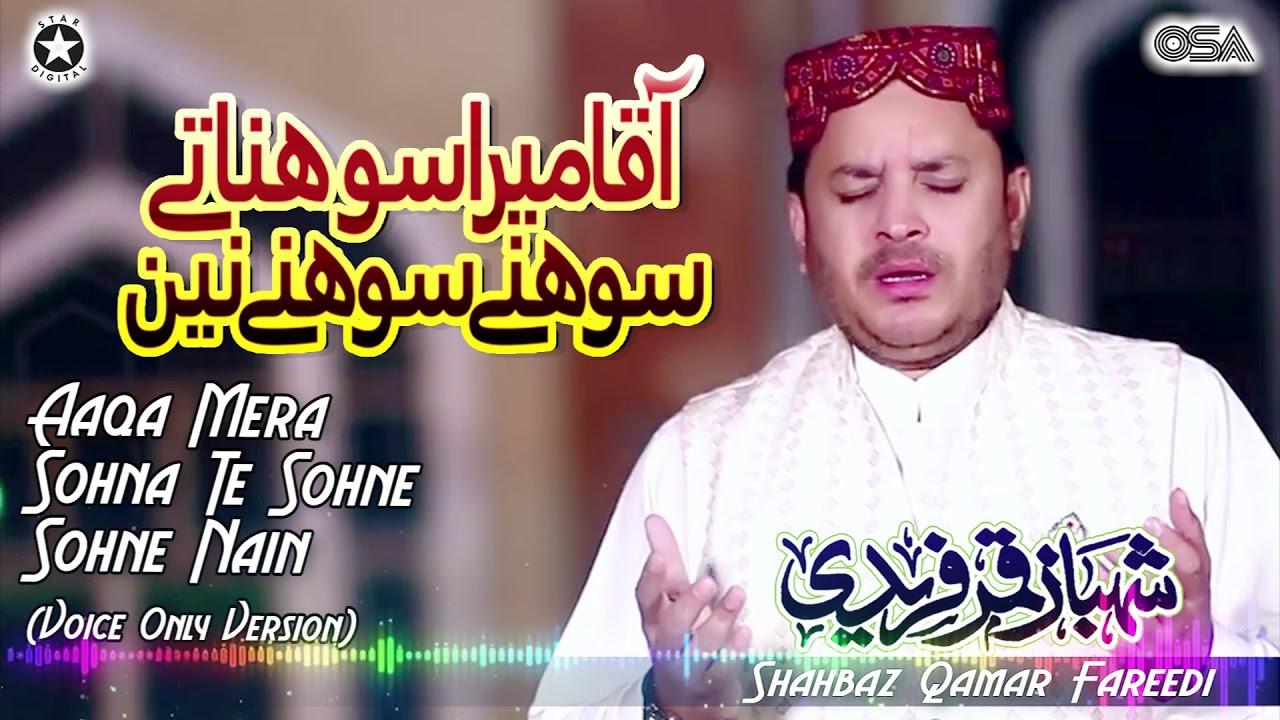 Download Aaqa Mera Sohna Te Sohne Sohne Nain (Voice Only)   Shahbaz Qamar Fareedi   OSA Islamic