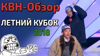 КВН-Обзор. ЛЕТНИЙ КУБОК 2018