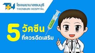 โรงพยาบาลธนบุรี : 5 วัคซีนที่ควรฉีด