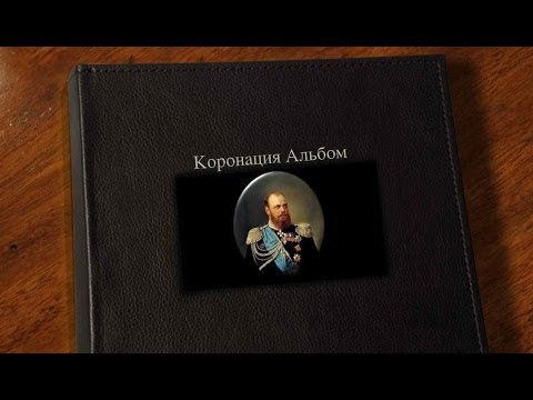 Coronation Album of Alexander III of Russia 1883