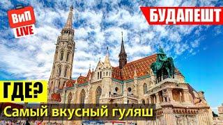 Будапешт проездом | Венгрия на машине, гуляш, венгерский язык, курс форинта