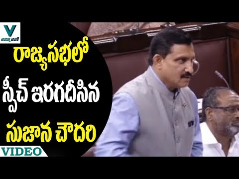 MP Sujana Chowdary Speech in Rajya Sabha - Vaartha Vaani
