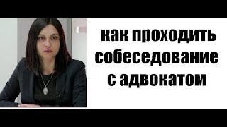Адвокат Ольга Панченко. Как проходить собеседования в юридическую фирму.