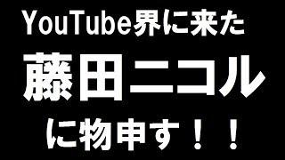 藤田ニコルさんのチャンネルはこちら→ https://www.youtube.com/channel...