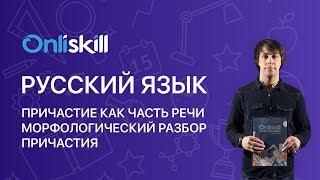 Русский язык 7 класс : Причастие как часть речи. Морфологический разбор причастия