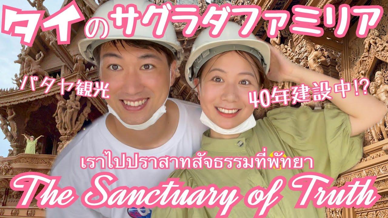 【subtitle】サッカー選手と嫁とタイ〈vlog#155〉ほぼ貸切!贅沢観光✨タイのサクラダファミリアと呼ばれるパタヤの人気観光地The Sanctuary of Truth(真実の聖域博物館)