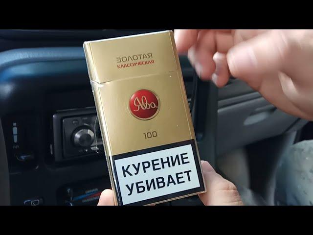 Купить сигареты ява 100 золотая классическая в москве как зарядить одноразовые электронные сигареты