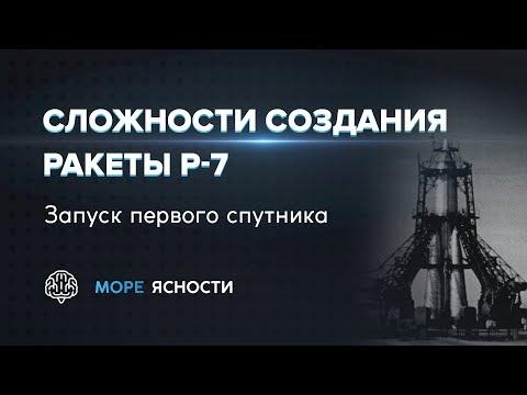 Сложности создания ракеты Р-7. Запуск первого спутника | Море Ясности