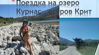 Поездка на озеро Курнас (остров Крит Греция)(Всем привет из солнечной Греции! Едем на озеро Курнас. Это единственное озеро с пресной водой на острове..., 2016-10-14T07:24:50.000Z)
