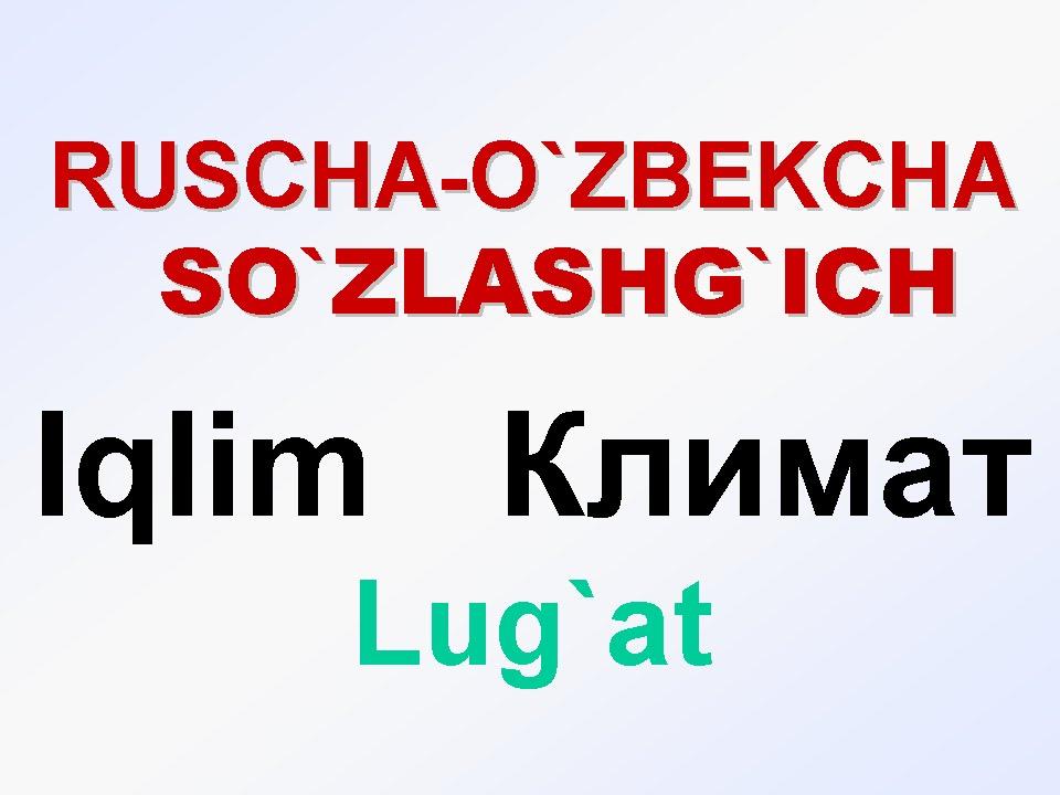 русско-узбекский словарь pdf