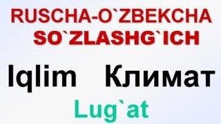 IQLIM. Rushcha-o`zbekcha lug`at. КЛИМАТ. Русско-узбекский словарь. UZRUSTILI