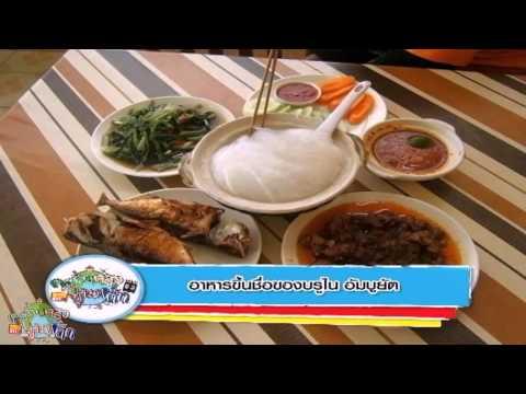 ครอบครัวข่าวเด็ก ช่วง ASEAN Weekly ตอน อาหารขึ้นชื่อของบรูไน อัมบูยัต (19 มิ.ย.57)