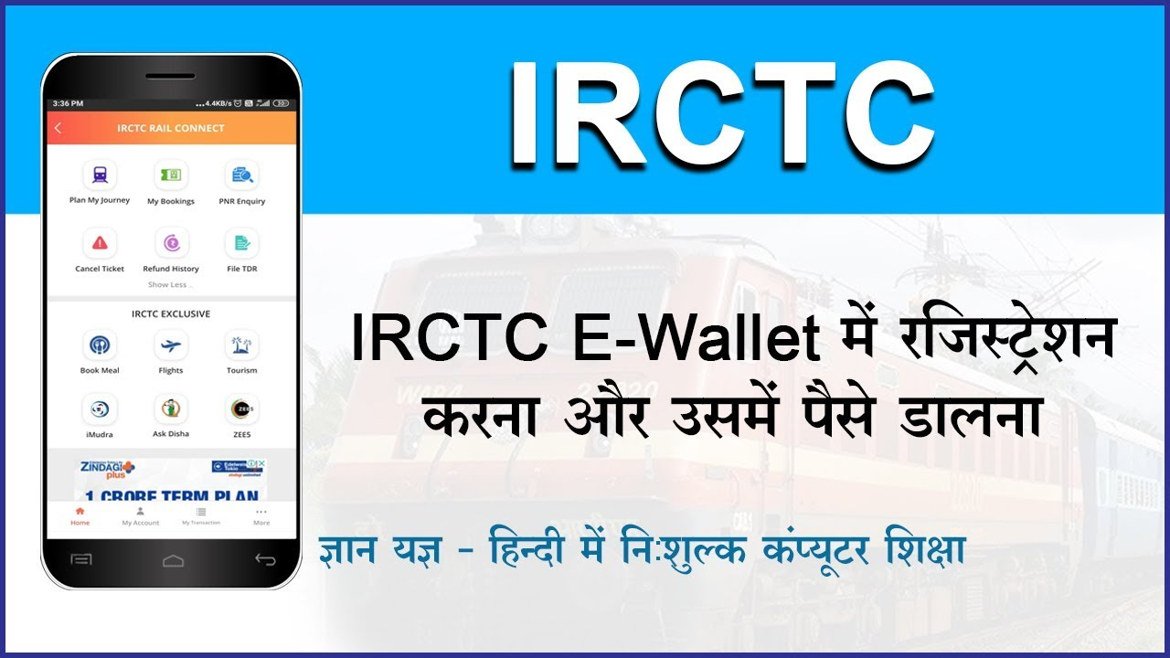 How to register & add balance in IRCTC eWallet with mobile? IRCTC eWallet  me register kare  (Hindi)