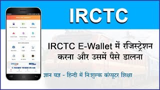 How to register & add balance in IRCTC eWallet with mobile? IRCTC eWallet me register kare. (Hindi)