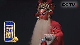 《CCTV空中剧院》 20190724 京剧《春秋二胥》(青春版)2/2| CCTV戏曲