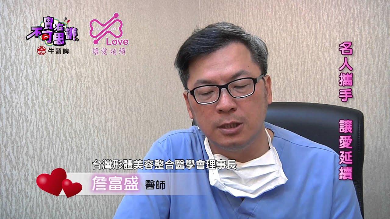 實在不可思議 讓愛延續之名人相挺 詹富盛醫師 - YouTube