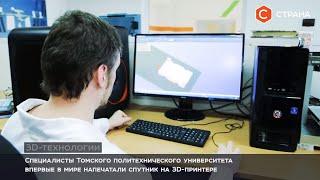 3D-технологии | Технологии | Телеканал «Страна»