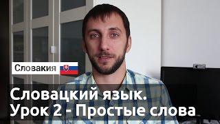Урок 2. Словацкий язык. Простые слова