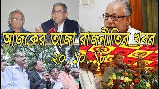 আজকের তাজা রাজনীতির খবর (20 october 2018) Bangla News Today