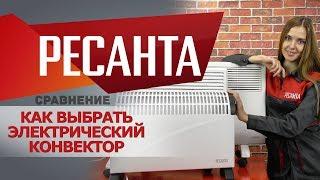 Сравнительный обзор конвекторов РЕСАНТА