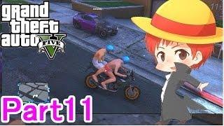 【GTA5実況】赤髪のともと愉快な仲間たち Part11 【グランド・セフト・オート5】 thumbnail