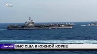 США отправили к Корейскому полуострову атомную подлодку