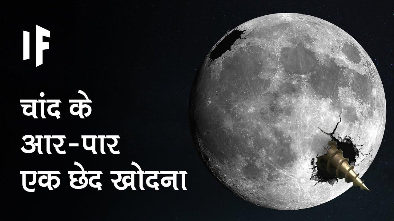 क्या हो अगर हम चांद के आर-पार एक सुरंग खोद लें | What If We Dug A Hole Through The Moon?
