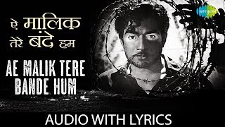 Ae Malik Tere Bande Hum with lyrics | ऐ मालिक तेरे बन्दे हम | Lata Mangeshkar |Do Aankhen Bara Haath