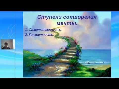 Когда сбываются мечты.  Online Школа Валерия Синельникова