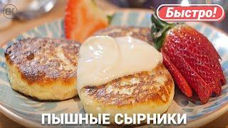 Пышные сырники из творога Рецепт | Быстро и вкусно | Татьяна Глаголева