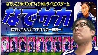 【祝!初選出!】なでしこジャパンにちゃま加入!なでサカやってなでしこジャパンと世界をめざせ!