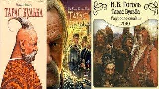 Н.В. Гоголь//Тарас бульба//Краткое содержание