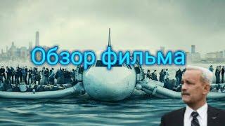 "Обзор фильма ""Чудо на Гудзоне"""