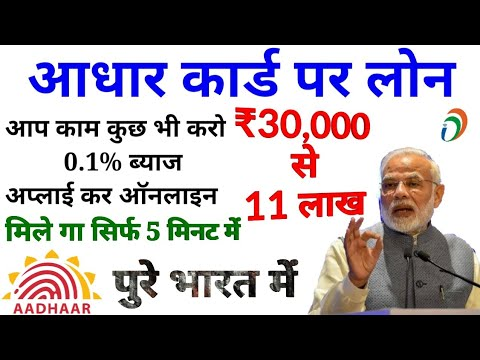 Personal Loan Aadhar Card Par | Instant Loan Without Salary Slip | Aadhar Loan Apply Online ...